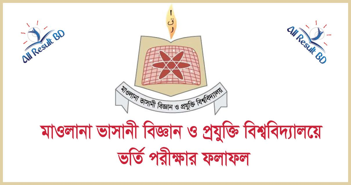 MBSTU Admission Test Result