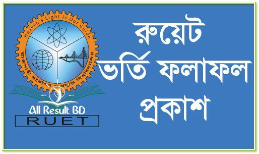 RUET Admission Test Result 2016-2017 | www.ruet.ac.bd