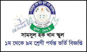 Shamsul Haque Khan School