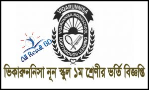 Viqarunnisa Noon School & College Class 1 Admission