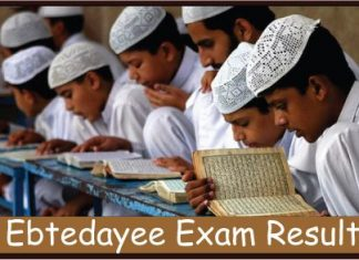 Ebtedayee exam Result