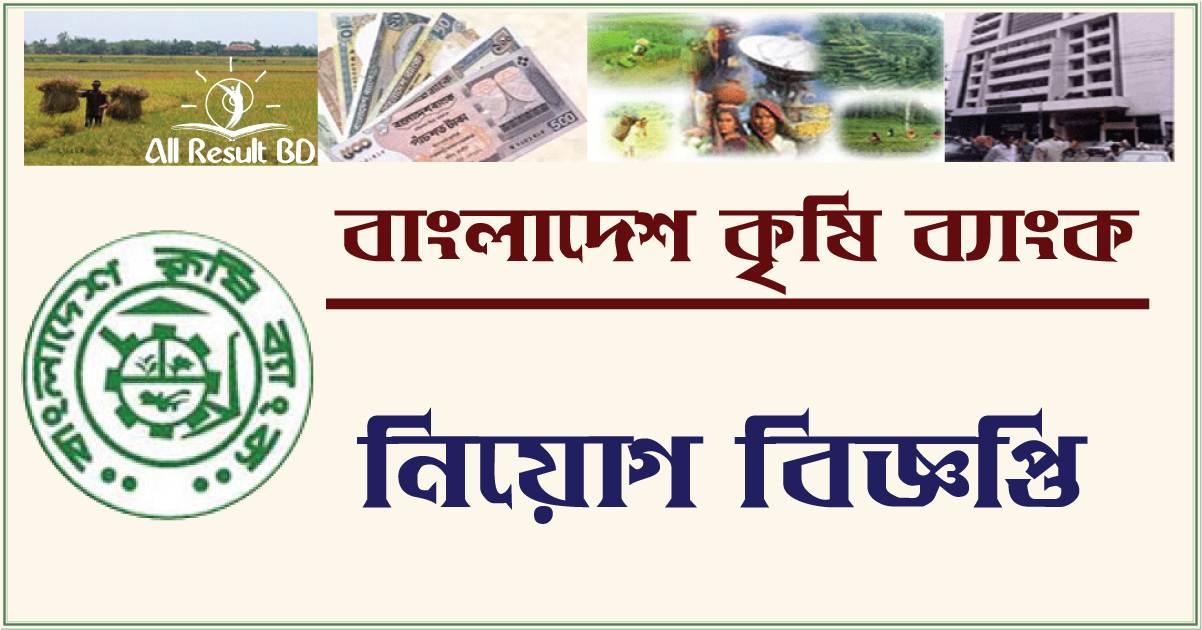Bangladesh Krishi Bank Officer Job Circular 2016