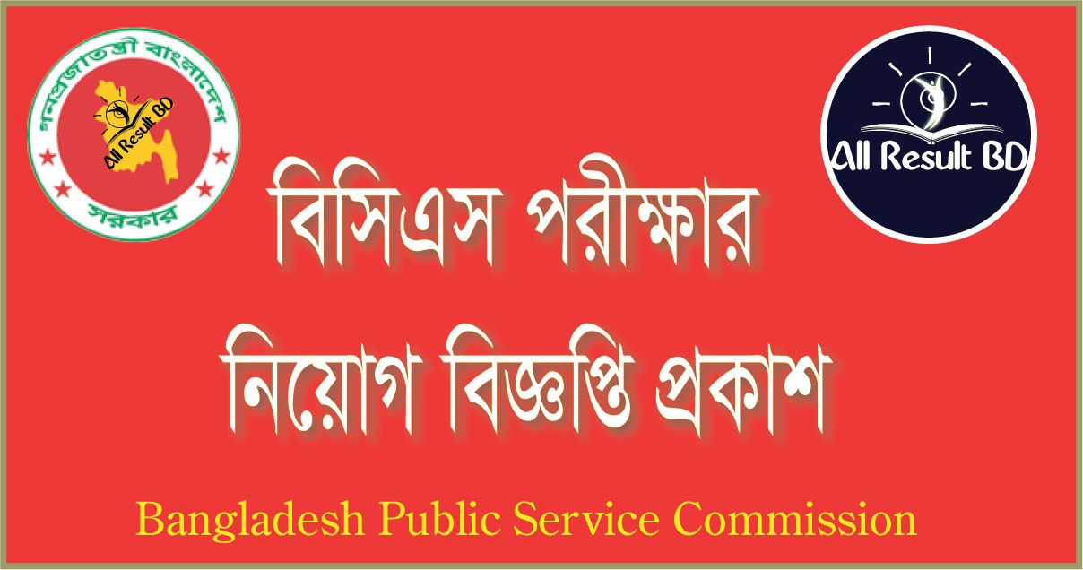 38th BCS Exam Circular 2017 published Bpsc.gov.bd