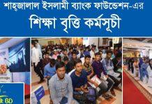 Shahjalal Islami Bank Foundation Scholarship