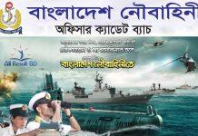 Bangladesh Navy Officer Cadet Job Circular
