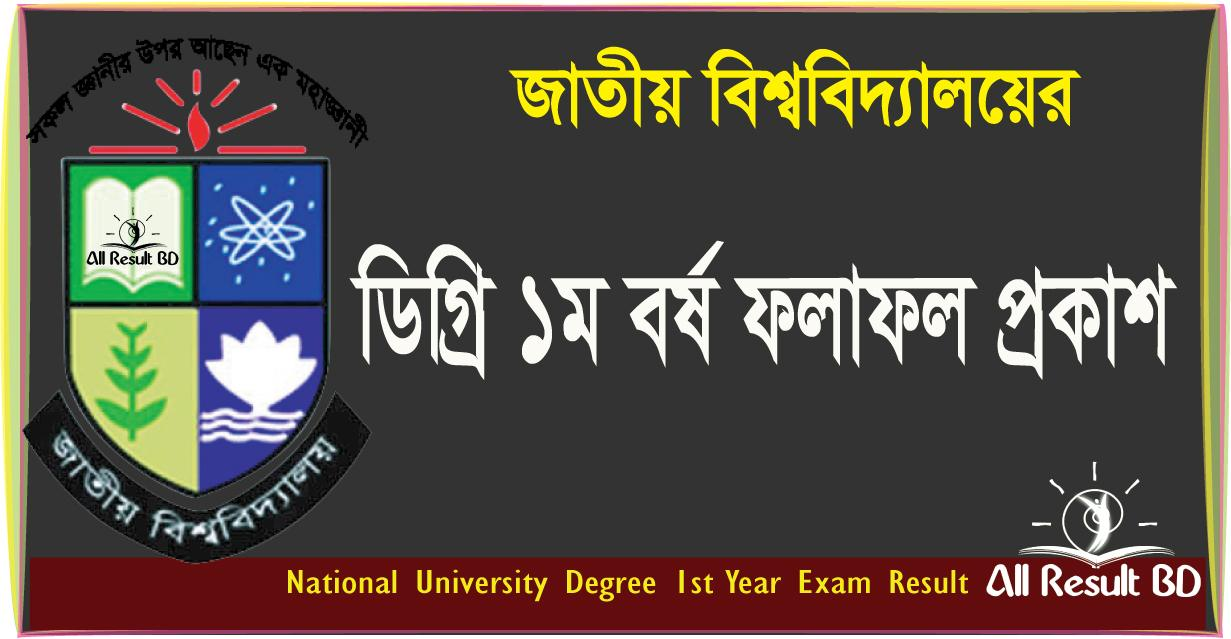 NU Degree 1st Year Exam Result