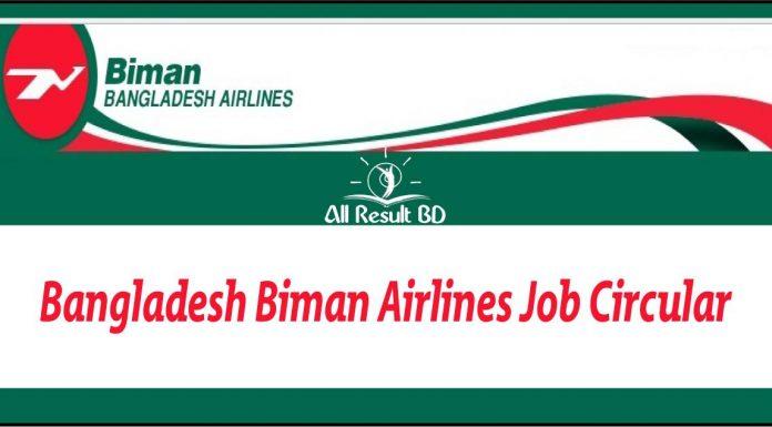 Bangladesh Biman Job Circular