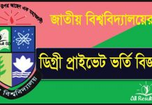 national university degree private admission