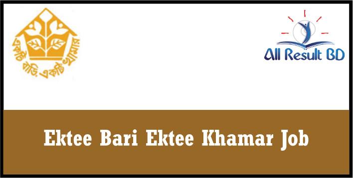 Ektee Bari Ektee Khamar Job