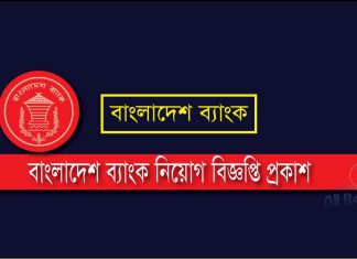 Bangladesh Bank Officer Job Circular