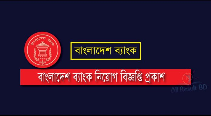 Bangladesh Bank Officer Job Circular