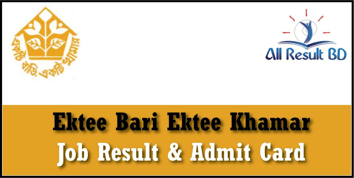 Ektee Bari Ektee Khamar Job Result
