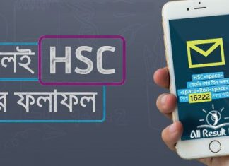 HSC Result 2019 Using Mobile SMS