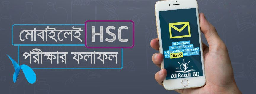 HSC Result 2018 Using Mobile SMS