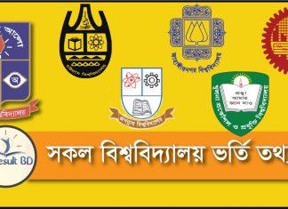 All Public University admission information