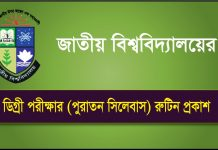 National University Degree Old syllabus Exam Routine