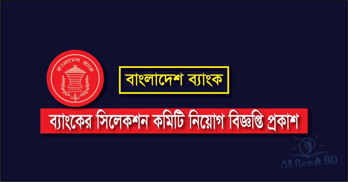 Bankers Selection Committee Job Circular