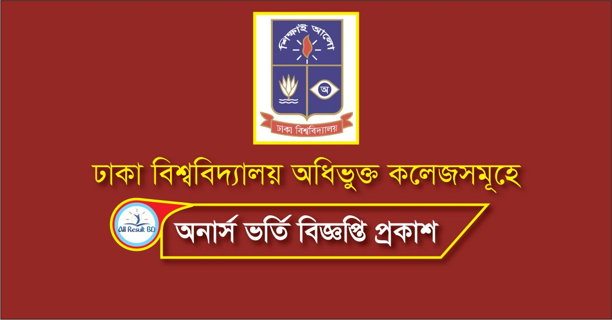 Dhaka University 7 Affiliated College Admission Circular