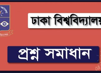 Dhaka University Admission Question Solve