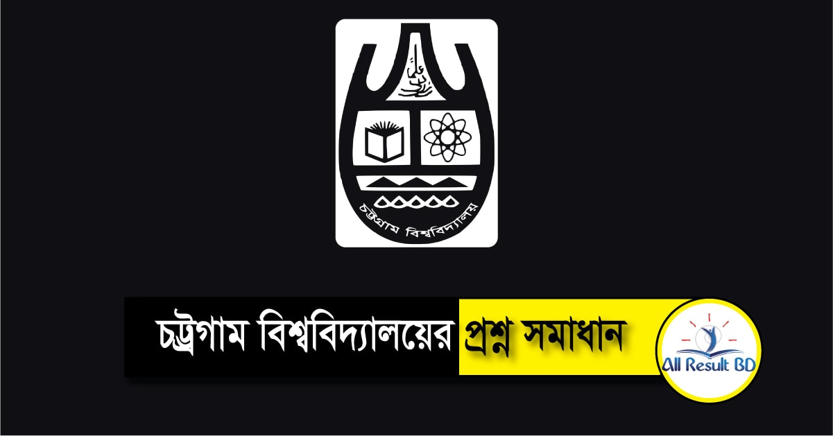 Chittagong University Question Solution