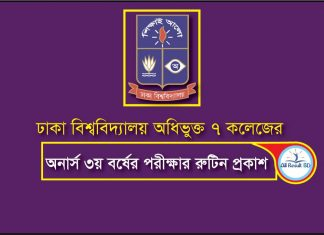 DU 7 Govt. College Honours 3rd Year Routine