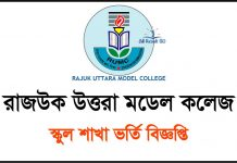 Rajuk Uttara Model College Admission Circular