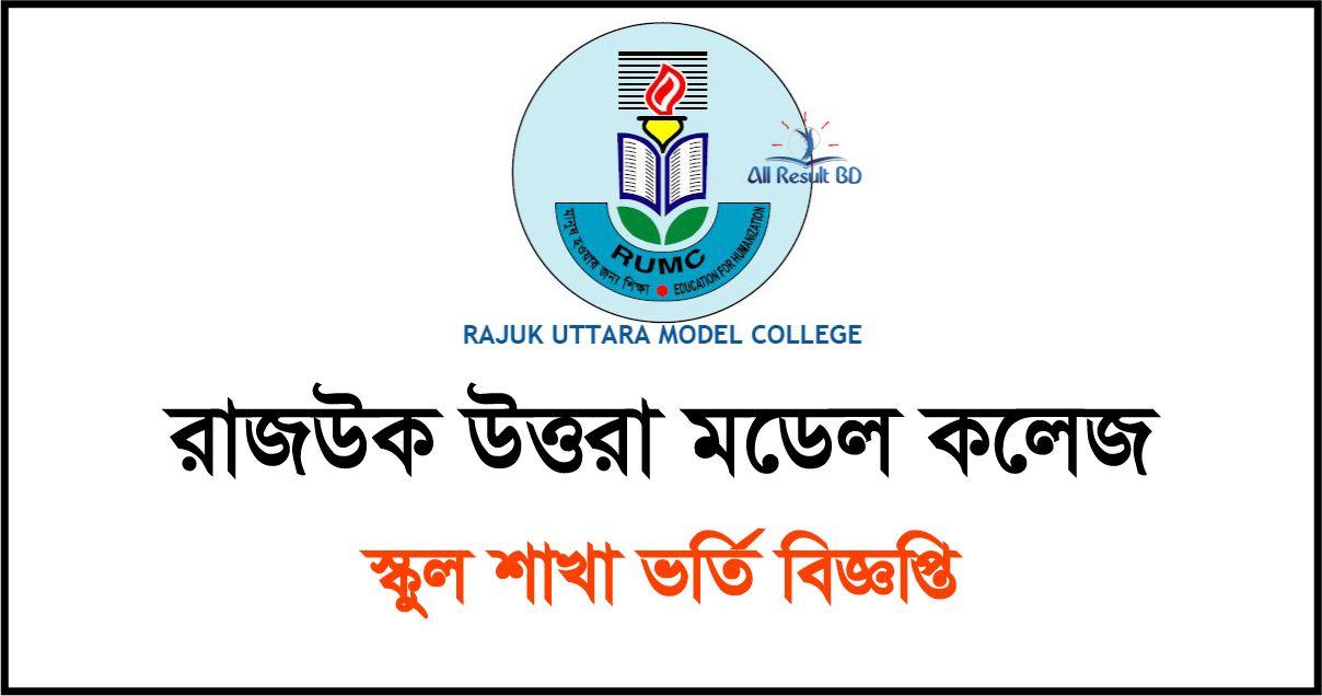 Rajuk Uttara Model College Admission Circular