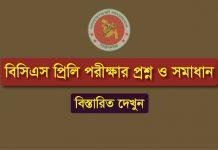 41th BCS Exam Question Solution