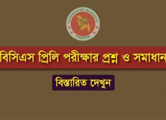 40th BCS Exam Question Solution