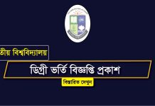 National University Degree Admission