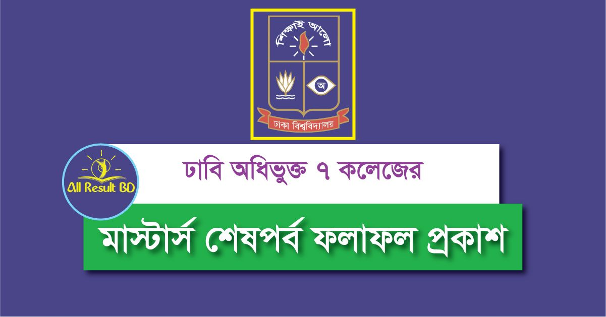 Dhaka University 7 College Masters Final Year Result