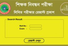 15th NTRCA Written Result