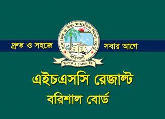 Barisal Board HSC Result