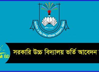 School Admission Online Application