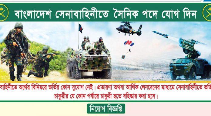 Bangladesh Army Sainik Circular