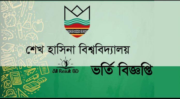 Sheikh Hasina University Admission Circular