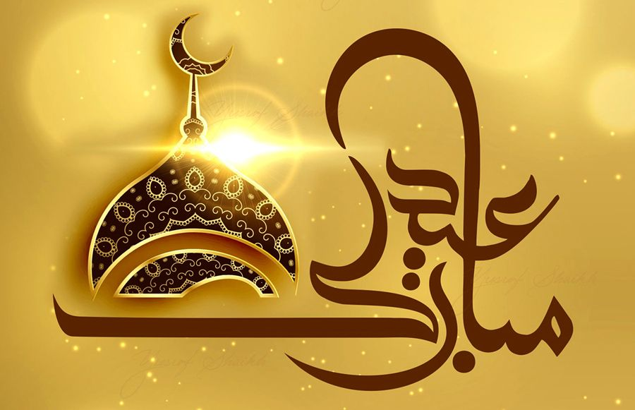 Bangla Eid-ul-Fitr SMS