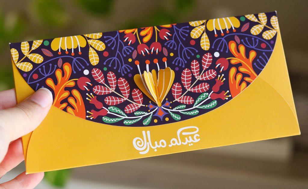 Eid Al-Fitr Envelopes