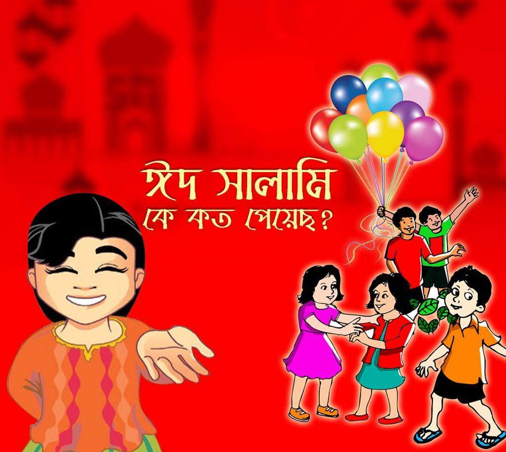 Eid-ul-Fitr Funny SMS
