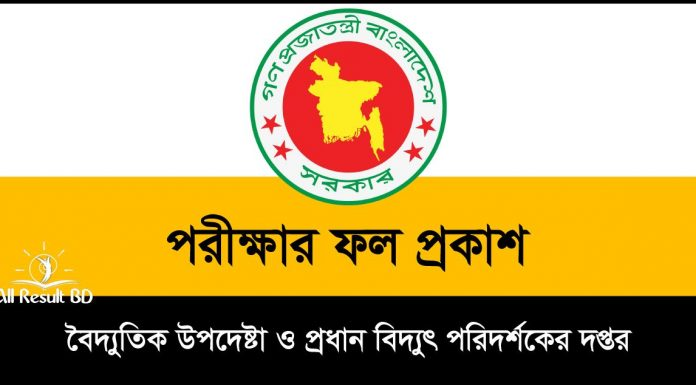 www.eacei.gov.bd exam result 2019