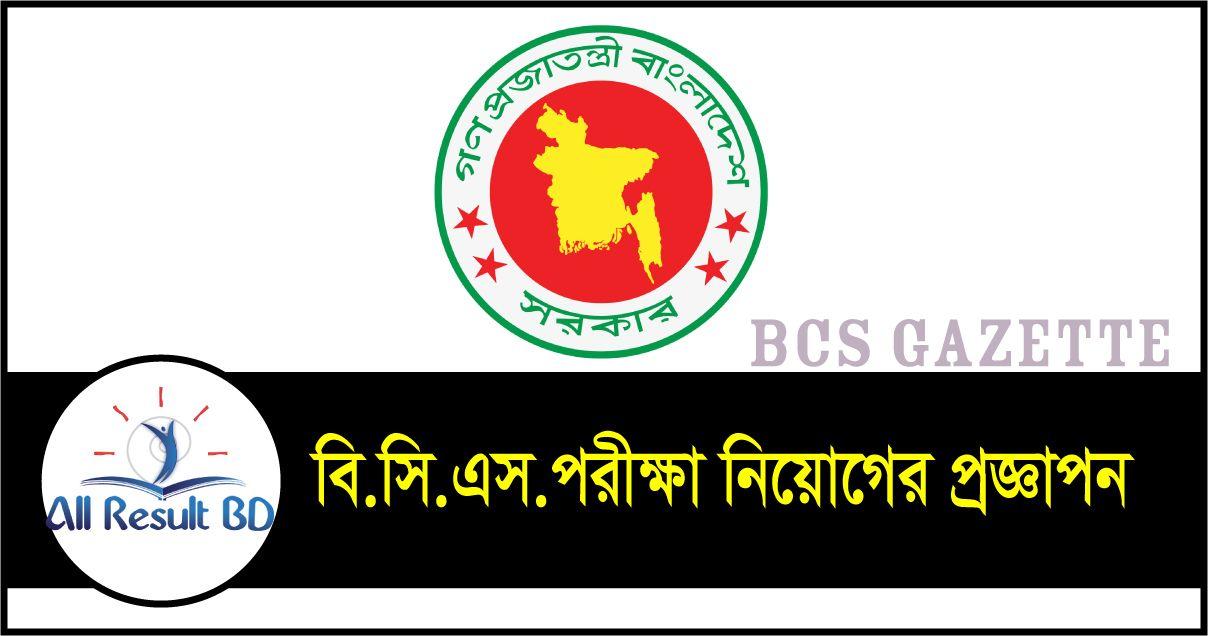 39 BCS Gazette 2019 PDF