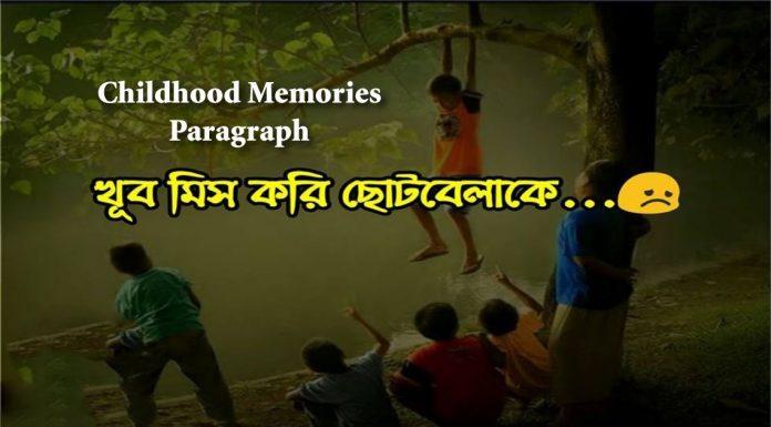 Childhood Memories Paragraph