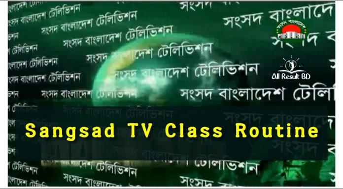 Sangsad TV Live Class Routine