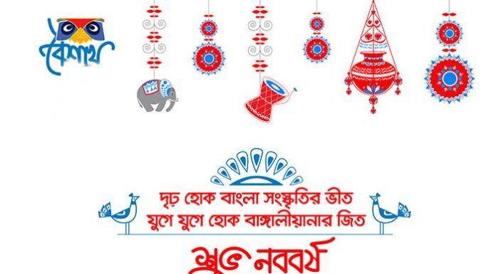 Pohela Boishakh Status
