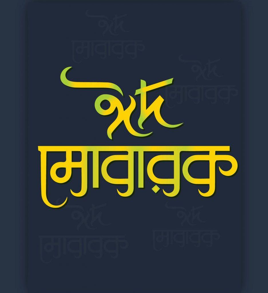 Eid Mubarak Wishes bengali