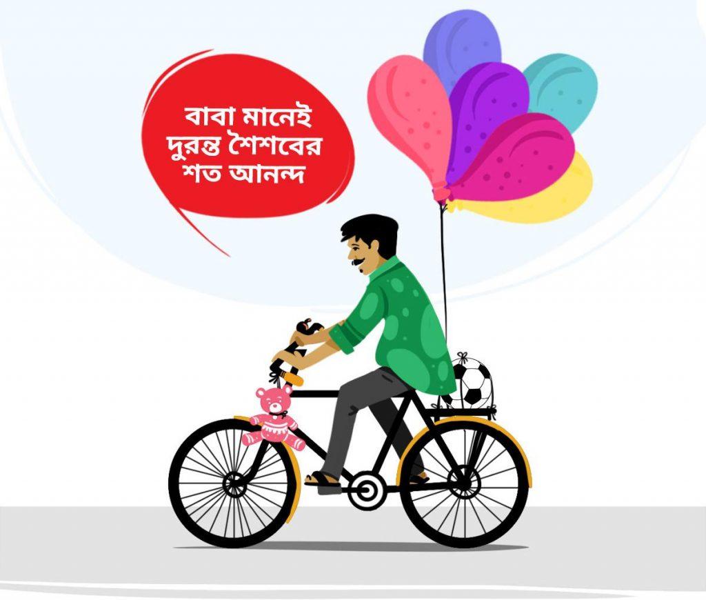 Baba Dibosh Bangla SMS