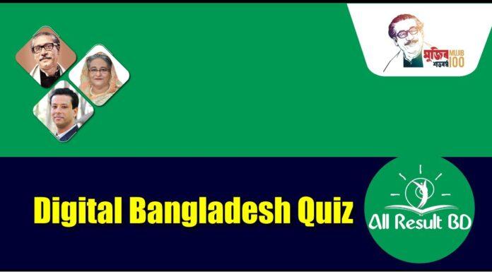 Digital Bangladesh Online Quiz Contest