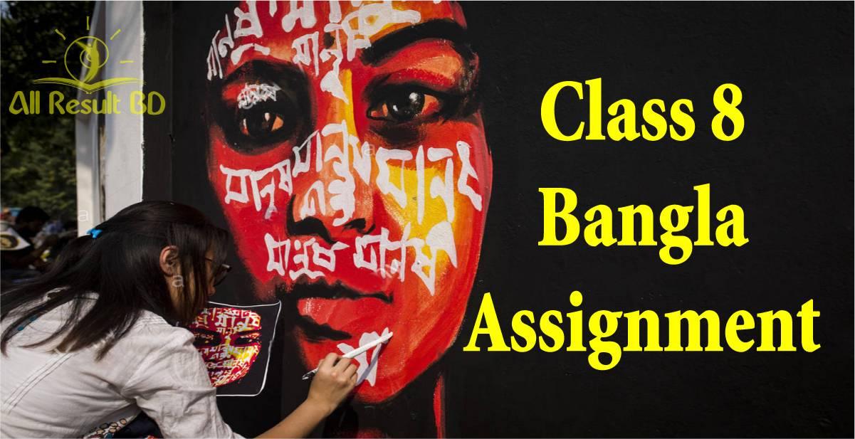 Class 8 Bangla Assignment