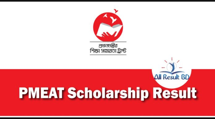 PMEAT Scholarship Result
