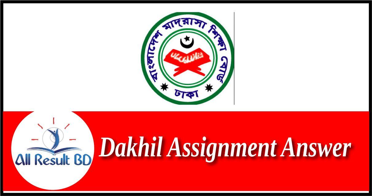 Dakhil Assignment Answer